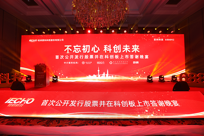 IECHO Successfully Listed on Shanghai Stock Exchange STAR Market