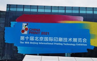 IECHO at CHINA PRINT 2021